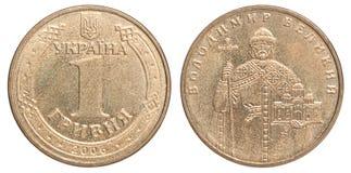 Ουκρανικό νόμισμα hryvnia Στοκ φωτογραφία με δικαίωμα ελεύθερης χρήσης