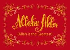 Ο Αλλάχ είναι ο μέγιστος Στοκ Εικόνες