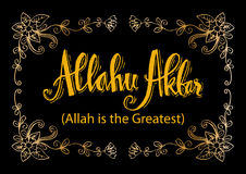 Ο Αλλάχ είναι ο μέγιστος Στοκ Φωτογραφίες