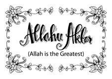 Ο Αλλάχ είναι ο μέγιστος Στοκ φωτογραφίες με δικαίωμα ελεύθερης χρήσης