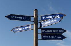 Ο δείκτης των κατευθύνσεων της πορείας στην κορυφή του περάσματος Seminsky στα βουνά Altai Δυτική Σιβηρία στοκ εικόνες με δικαίωμα ελεύθερης χρήσης
