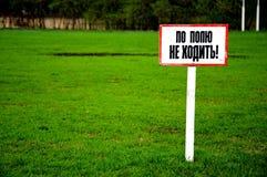Ο ζωηρόχρωμος φρέσκος πράσινος αγωνιστικός χώρος ποδοσφαίρου (χορτοτάπητας) με απαγορεύει το πιάτο, SE Στοκ Φωτογραφίες