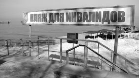 Οδησσός Ουκρανία Στοκ φωτογραφία με δικαίωμα ελεύθερης χρήσης