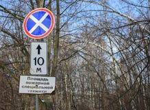 Οδικό σημάδι μια χειμερινή ημέρα Χειμερινό δασικό τοπίο πίσω Στοκ φωτογραφίες με δικαίωμα ελεύθερης χρήσης