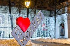 Ο κήπος ερημητηρίων Η σύνθεση γλυπτών: Αγαπώ τη Μόσχα! στοκ εικόνα