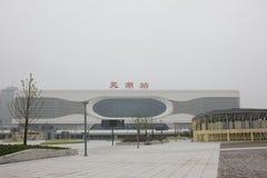 Ο νέος σιδηροδρομικός σταθμός CRH σε Wuhu (Wuhu, Κίνα) Στοκ Φωτογραφίες