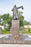 Ο δρόμος του μνημείου θάρρους στο μικρό τρόπο της ζωής σε Lisy αριθ. Στοκ Εικόνες