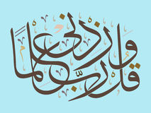 Ο στίχος Quran λέει Στοκ Φωτογραφία