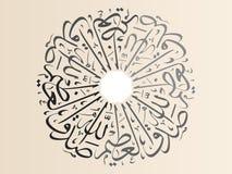 Ο στίχος Quran θεωρεί το Θεό Στοκ φωτογραφία με δικαίωμα ελεύθερης χρήσης