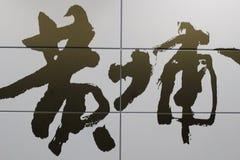 ο σταθμός του poa Wham Στοκ φωτογραφίες με δικαίωμα ελεύθερης χρήσης