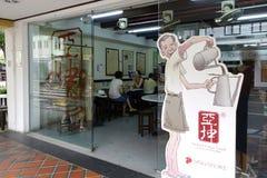 18 οδός της Κίνας, Σιγκαπούρη Στοκ Εικόνες