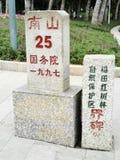 Πέτρες πάρκων κόλπων Shenzhen στοκ φωτογραφία με δικαίωμα ελεύθερης χρήσης