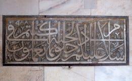 Πέτρινες γλυπτικές στον τοίχο σε Fatehpur Sikri στοκ φωτογραφίες με δικαίωμα ελεύθερης χρήσης