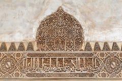 Πέτρινη ανακούφιση με τα arabesques, Alhambra, Ισπανία Στοκ φωτογραφία με δικαίωμα ελεύθερης χρήσης