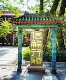 Πέτρινη πλάκα στον κήπο του Po Lin μοναστηριού στο Χονγκ Κονγκ Στοκ φωτογραφίες με δικαίωμα ελεύθερης χρήσης