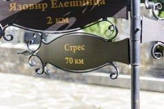 Πίεση σημαδιών 70 χλμ στα βουλγαρικά Στοκ φωτογραφία με δικαίωμα ελεύθερης χρήσης