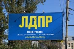 Πίνακας διαφημίσεων LDPR στοκ φωτογραφίες
