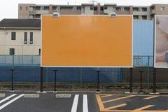Πίνακας διαφημίσεων στην οδό Στοκ φωτογραφία με δικαίωμα ελεύθερης χρήσης