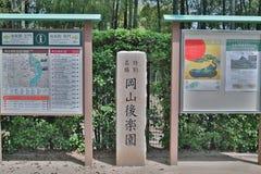 πίνακας ονόματος σε μια πέτρα Korakuen  Ιαπωνικός κήπος Στοκ εικόνα με δικαίωμα ελεύθερης χρήσης