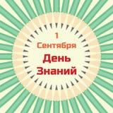 πίσω σχολείο Η επιγραφή στα ρωσικά: Την 1η Σεπτεμβρίου, Στοκ Εικόνες