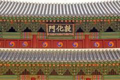 Παγκόσμια κληρονομιά της ΟΥΝΕΣΚΟ της Κορέας - παλάτι της Σεούλ Changdeokgung στοκ φωτογραφία