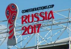 Παγκόσμιο Κύπελλο της FIFA Στοκ φωτογραφίες με δικαίωμα ελεύθερης χρήσης