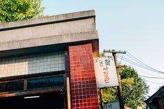Παλαιά οδός στο εθνικό λαϊκό μουσείο της Κορέας Στοκ Εικόνα