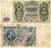 Παλαιά ρωσικά χρήματα Στοκ Εικόνα