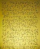 Παλαιό αλφάβητο scripture ρούνων χρυσό διανυσματική απεικόνιση