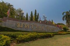 Πανεπιστήμιο Naresuan Στοκ εικόνα με δικαίωμα ελεύθερης χρήσης