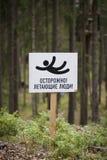 Παράξενη προειδοποίηση Στοκ φωτογραφίες με δικαίωμα ελεύθερης χρήσης