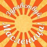 Παραδοσιακό σλαβικό διανυσματικό ευχετήρια κάρτα ή έμβλημα καρναβαλιού Maslenitsa Μετάφραση του κειμένου από τα ρωσικά γειά σου Στοκ φωτογραφία με δικαίωμα ελεύθερης χρήσης