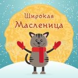 Παραδοσιακό σλαβικό διανυσματικό ευχετήρια κάρτα ή έμβλημα καρναβαλιού Maslenitsa Κείμενο που μεταφράζει από ρωσικό ευρύ Shroveti Στοκ εικόνες με δικαίωμα ελεύθερης χρήσης