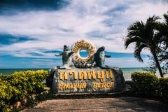 Παραλία Phayun στην ανατολική Ταϊλάνδη Στοκ εικόνες με δικαίωμα ελεύθερης χρήσης
