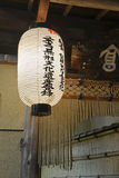 Παραδοσιακά ιαπωνικά φανάρια Στοκ Εικόνα