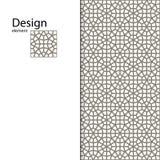 Παραδοσιακή αραβική διακόσμηση άνευ ραφής για το σχέδιό σας διάνυσμα Υπόβαθρο διανυσματική απεικόνιση
