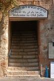 Παλαιά πόλη Jaffa, Τελ Αβίβ, Ισραήλ στοκ φωτογραφία με δικαίωμα ελεύθερης χρήσης