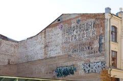 παλαιός τοίχος γκράφιτι Στοκ φωτογραφία με δικαίωμα ελεύθερης χρήσης