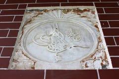 Παλαιό αραβικό μαρμάρινο πιάτο με την κρυπτογράφηση Στοκ εικόνα με δικαίωμα ελεύθερης χρήσης