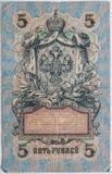 Παλαιό ρωσικό τραπεζογραμμάτιο έτος 5 το 1909 ρουβλιών, αναδρομικό Στοκ εικόνα με δικαίωμα ελεύθερης χρήσης