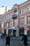 Παλαιό σπίτι στην οδό Arbat. Μόσχα Στοκ εικόνες με δικαίωμα ελεύθερης χρήσης