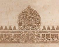 Περίκομψο μαυριτανικό σχέδιο Στοκ εικόνα με δικαίωμα ελεύθερης χρήσης