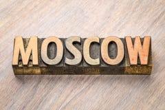 Περίληψη λέξης της Μόσχας στον ξύλινο τύπο Στοκ φωτογραφία με δικαίωμα ελεύθερης χρήσης