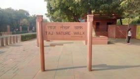 Περίπατος φύσης Taj, Agra Στοκ Φωτογραφία
