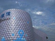 Περίπτερο EXPO Στοκ Φωτογραφίες