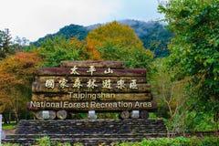 Περιοχή αναψυχής εθνικών δρυμός Taipingshan Στοκ Φωτογραφίες