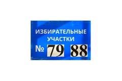 Πιάτο σημαδιών με τον αριθμό του σταθμού ψηφοφορίας στο άσπρο υπόβαθρο για τις ρωσικές προεδρικές εκλογές στις 18 Μαρτίου 2018 Ba Στοκ Φωτογραφία