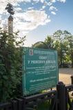 Πινακίδα και τεμάχιο του μνημείου στην πηγή της Ρήγας στο μικρό πάρκο μπροστά από το σιδηροδρομικό σταθμό Rizhskiy στη Μόσχα Στοκ εικόνες με δικαίωμα ελεύθερης χρήσης