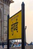 Πινακίδα Mumbai στη γλώσσα Marathi Στοκ Φωτογραφίες