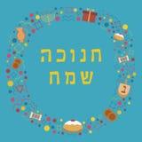 Πλαίσιο με τα επίπεδα εικονίδια σχεδίου διακοπών Hanukkah με το κείμενο στο hebre